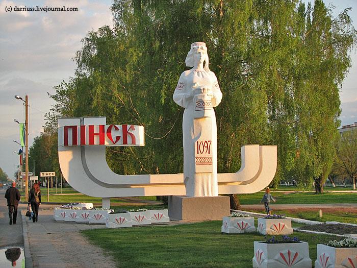 город Пинск