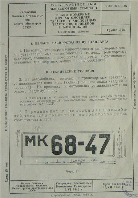 гост по установке государственных регистрационных знаков